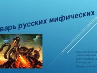 Презентацию подготовила учитель-географии МОБУ СОШ № 24 имени С. И. Климаков