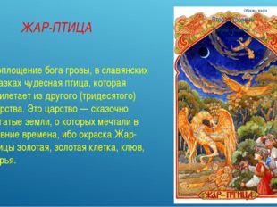 ЖАР-ПТИЦА воплощение бога грозы, в славянских сказках чудесная птица, котора