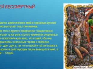 КОЩЕЙ БЕССМЕРТНЫЙ как существо демоническое змей в народных русских предания