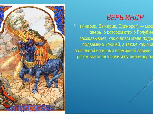 ВЕРЬ-ИНДР (Индрик, Вындрик, Единорог) — мифический зверь, о котором стих о Г...