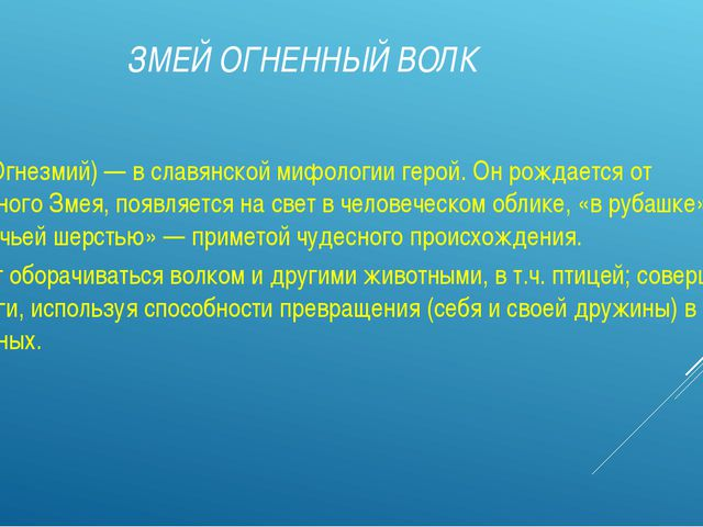 ЗМЕЙ ОГНЕННЫЙ ВОЛК (Вук Огнезмий) — в славянской мифологии герой. Он рождает...