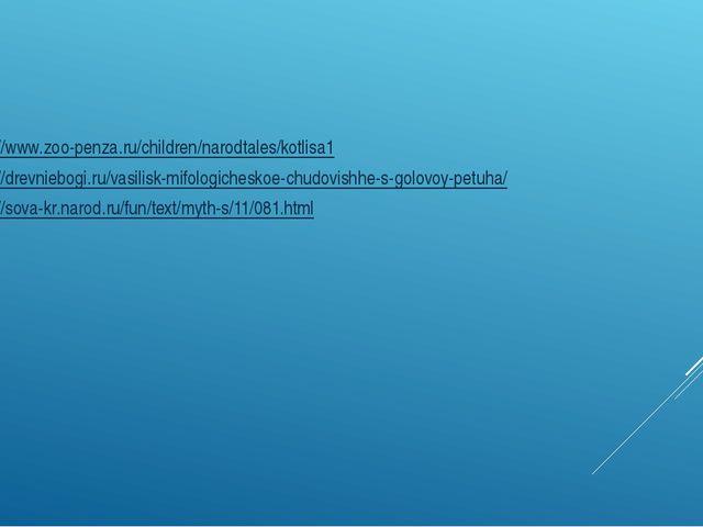 http://www.zoo-penza.ru/children/narodtales/kotlisa1 http://drevniebogi.ru/v...