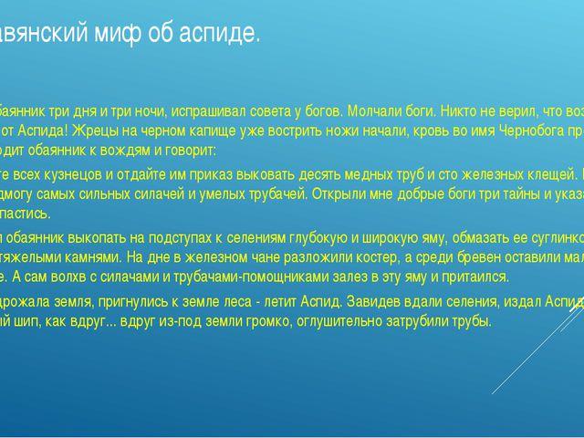 Славянский миф об аспиде. Думал обаянник три дня и три ночи, испрашивал совет...