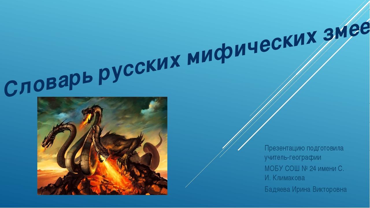 Презентацию подготовила учитель-географии МОБУ СОШ № 24 имени С. И. Климаков...