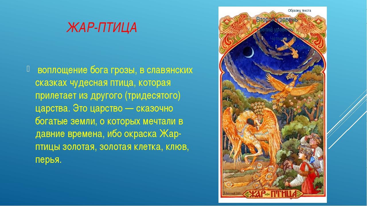 ЖАР-ПТИЦА воплощение бога грозы, в славянских сказках чудесная птица, котора...