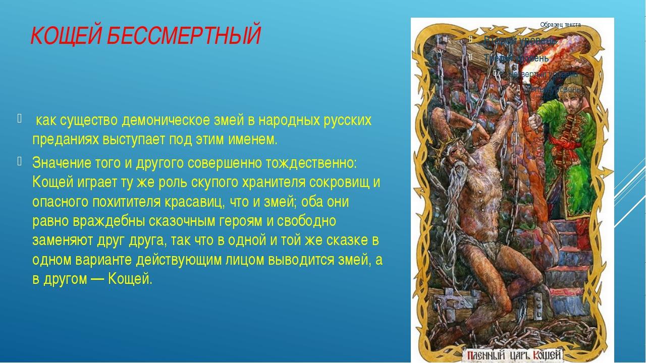 КОЩЕЙ БЕССМЕРТНЫЙ как существо демоническое змей в народных русских предания...