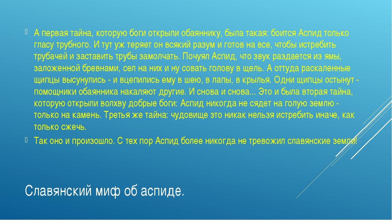 Славянский миф об аспиде. А первая тайна, которую боги открыли обаяннику, был...