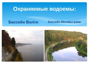 Охраняемые водоемы: Бассейн Волги: Бассейн Москвы-реки: