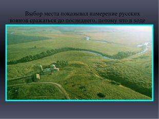Выбор места показывал намерение русских воинов сражаться до последнего, пото