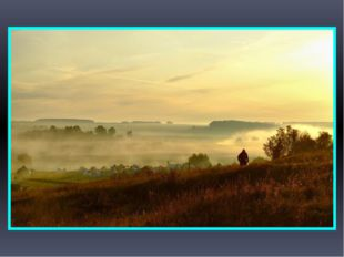 Утро 8 сентября было туманное