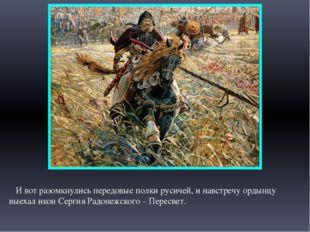 И вот разомкнулись передовые полки русичей, и навстречу ордынцу выехал икон