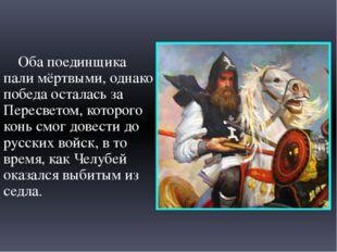 Оба поединщика пали мёртвыми, однако победа осталась за Пересветом, которого