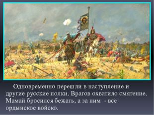 Одновременно перешли в наступление и другие русские полки. Врагов охватило с