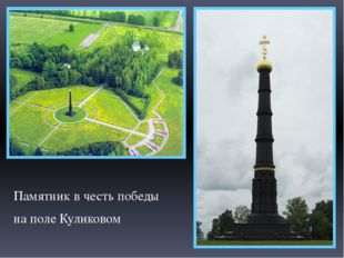Памятник в честь победы на поле Куликовом