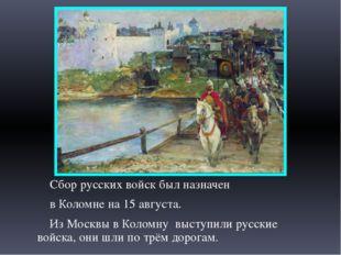 Сбор русских войск был назначен в Коломне на 15 августа. Из Москвы в Коломну