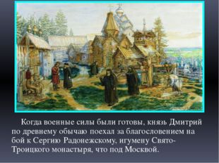 Когда военные силы были готовы, князь Дмитрий по древнему обычаю поехал за б