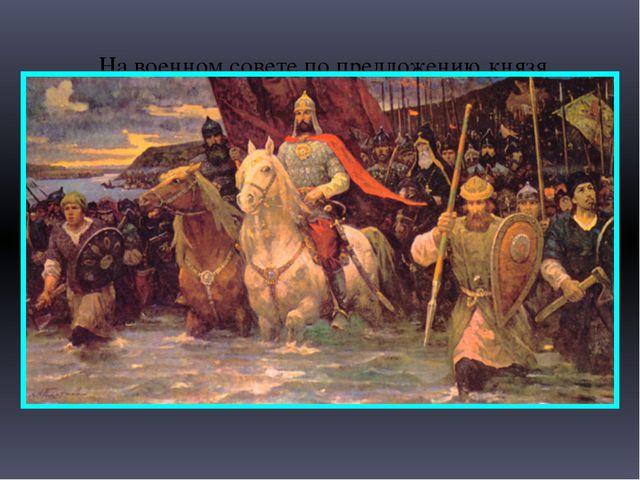 На военном совете по предложению князя Дмитрия было решено перейти Дон и при...