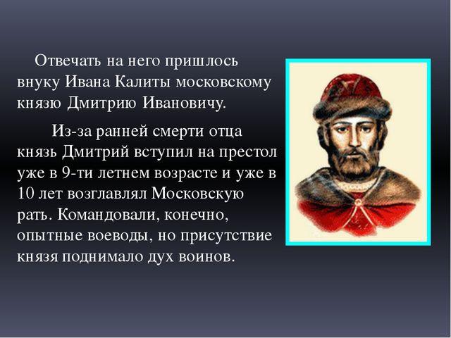 Отвечать на него пришлось внуку Ивана Калиты московскому князю Дмитрию Ивано...