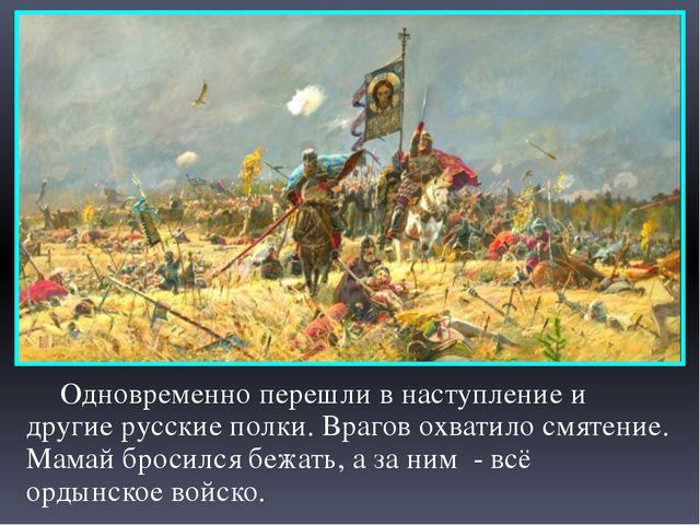 Одновременно перешли в наступление и другие русские полки. Врагов охватило с...