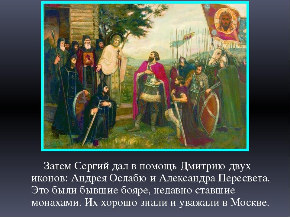 Затем Сергий дал в помощь Дмитрию двух иконов: Андрея Ослабю и Александра Пе...