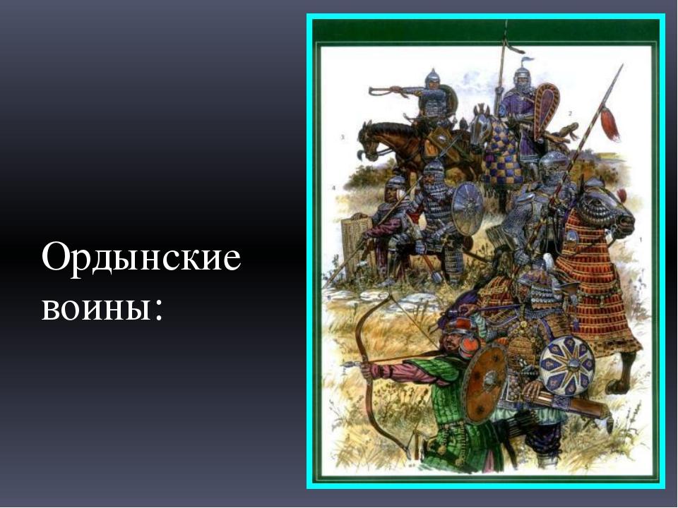 Ордынские воины: