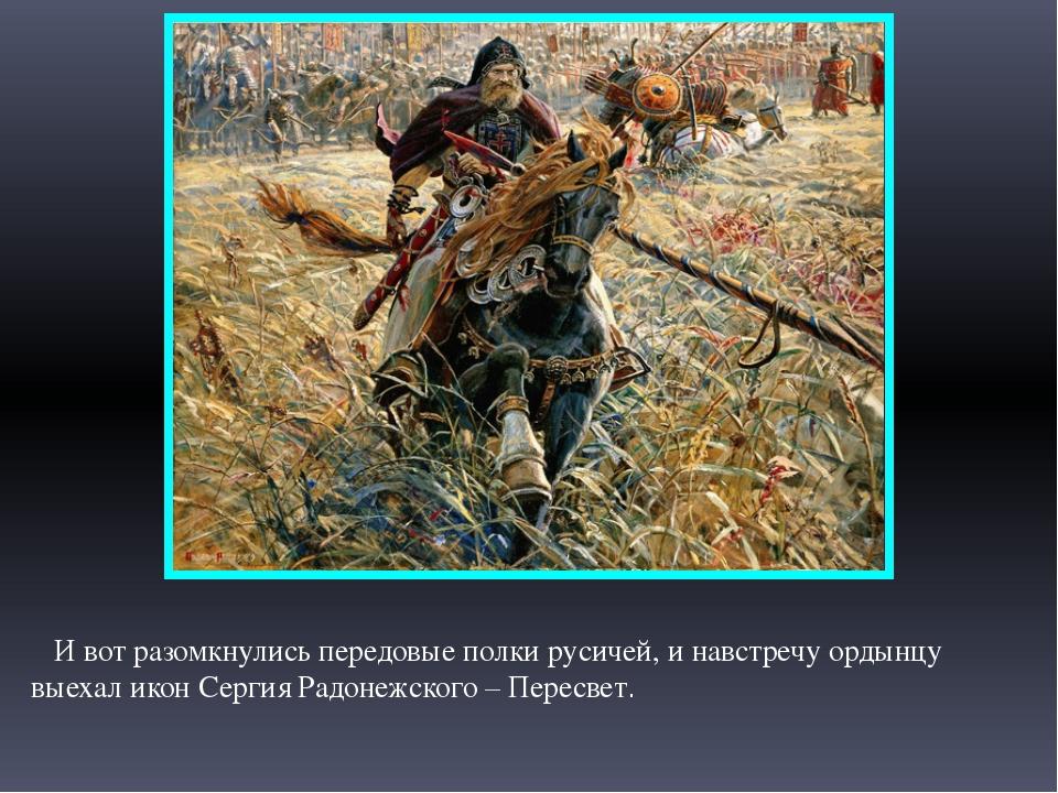 И вот разомкнулись передовые полки русичей, и навстречу ордынцу выехал икон...