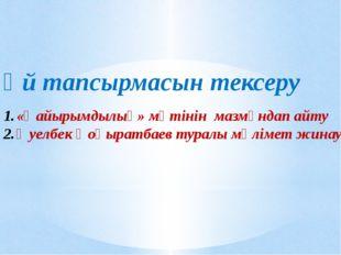 Үй тапсырмасын тексеру «Қайырымдылық» мәтінін мазмұндап айту Әуелбек Қоңыратб