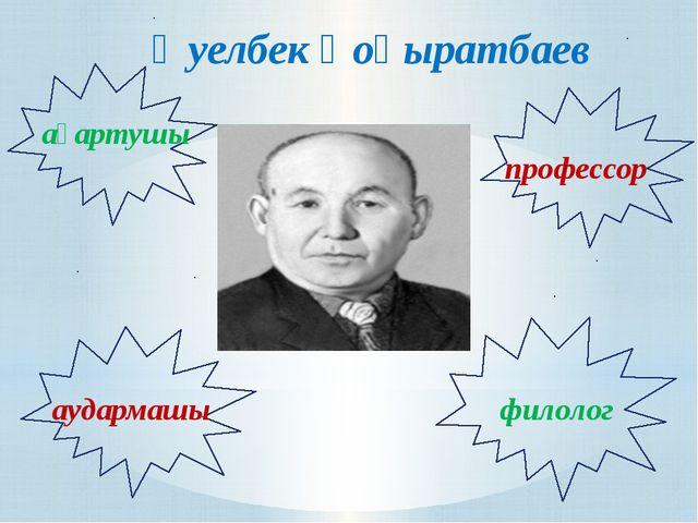 ағартушы аудармашы профессор филолог Әуелбек Қоңыратбаев