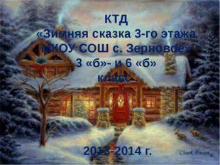 КТД «Зимняя сказка 3-го этажа МКОУ СОШ с. Зерновое» 3 «б»- и 6 «б» класс . 2