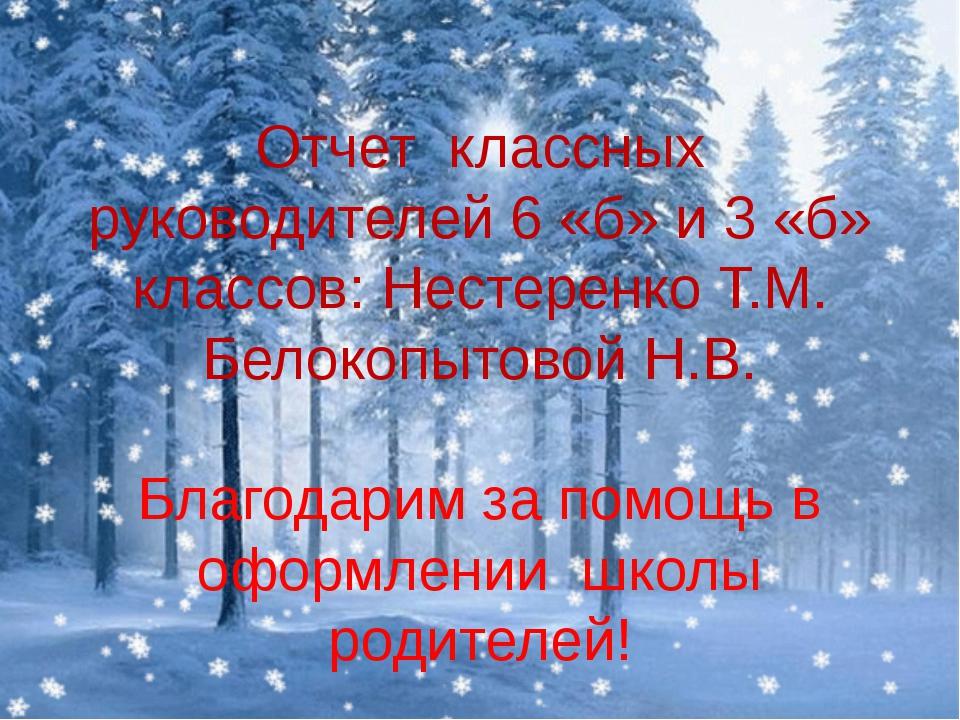 Отчет классных руководителей 6 «б» и 3 «б» классов: Нестеренко Т.М. Белокопыт...