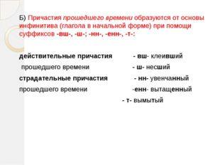 Б) Причастия прошедшего времени образуются от основы инфинитива (глагола в на