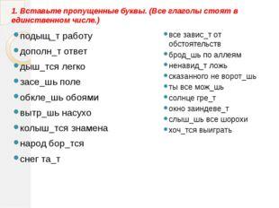 1. Вставьте пропущенные буквы. (Все глаголы стоят в единственном числе.) поды