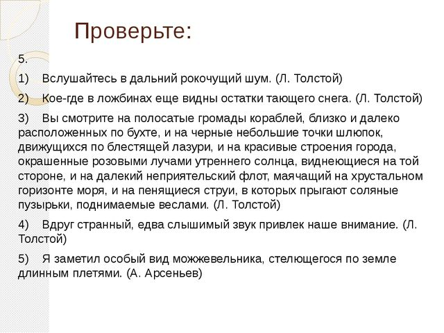 Проверьте: 5. 1)  Вслушайтесь в дальний рокочущий шум. (Л. Толстой) 2)  ...