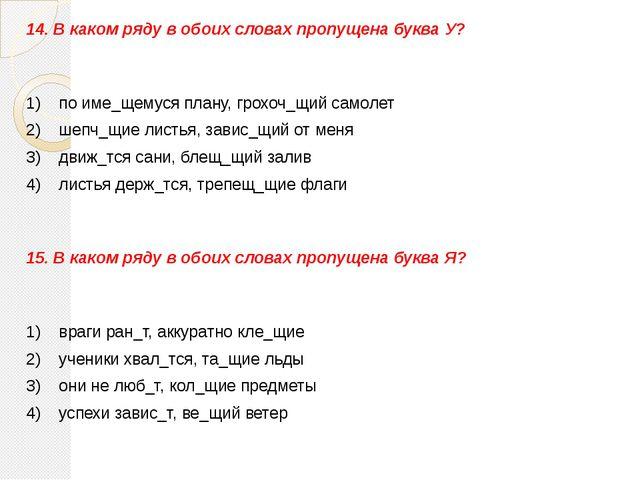 14. В каком ряду в обоих словах пропущена буква У? 1)  по име_щемуся плану,...