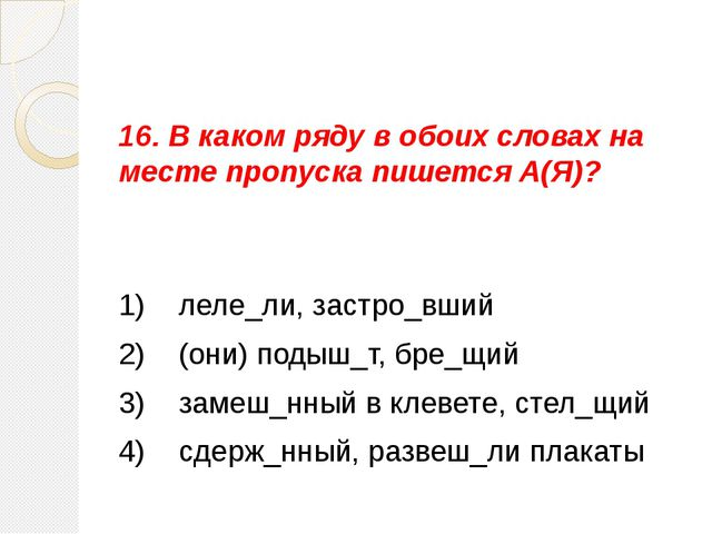 16. В каком ряду в обоих словах на месте пропуска пишется А(Я)? 1)  леле_ли...