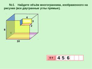 №1. Найдите объём многогранника, изображенного на рисунке (все двугранные уг