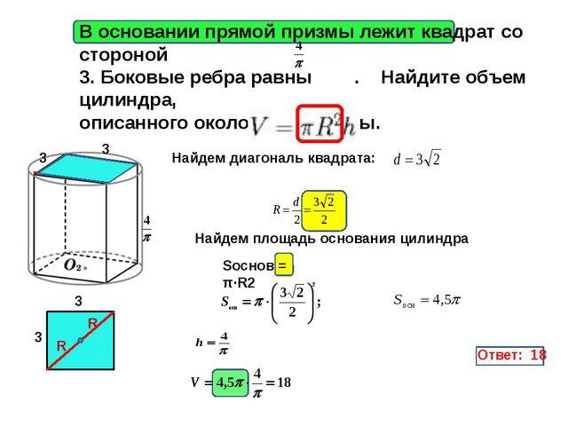 Ответ: 18 В основании прямой призмы лежит квадрат со стороной 3. Боковые реб...
