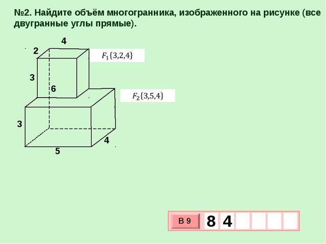№2. Найдите объём многогранника, изображенного на рисунке (все двугранные угл...