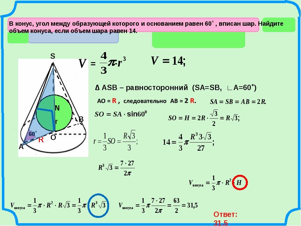 В конус, угол между образующей которого и основанием равен 60˚ , вписан шар....
