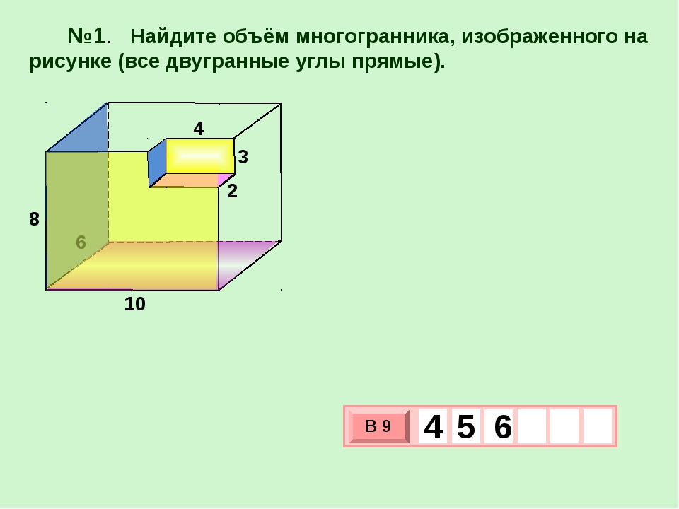 №1. Найдите объём многогранника, изображенного на рисунке (все двугранные уг...