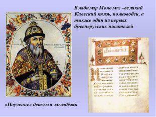 Владимир Мономах –великий Киевский князь, полководец, а также один из первых
