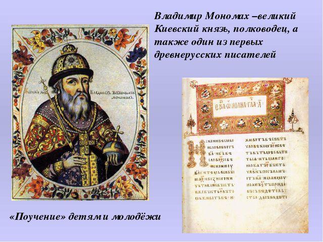 Владимир Мономах –великий Киевский князь, полководец, а также один из первых...