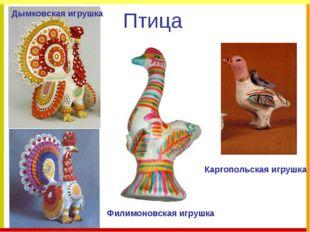 Птица Дымковская игрушка Филимоновская игрушка Каргопольская игрушка