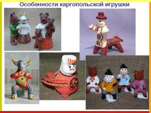 Особенности каргопольской игрушки