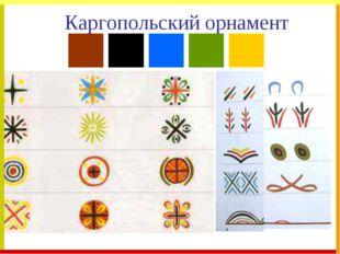 Каргопольский орнамент