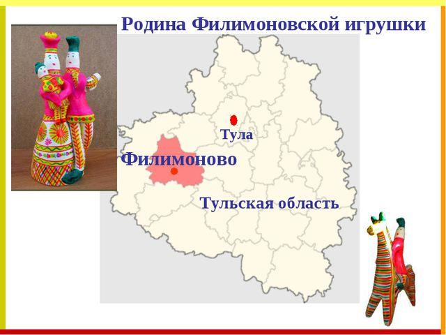 Родина Филимоновской игрушки Тула Филимоново Тульская область