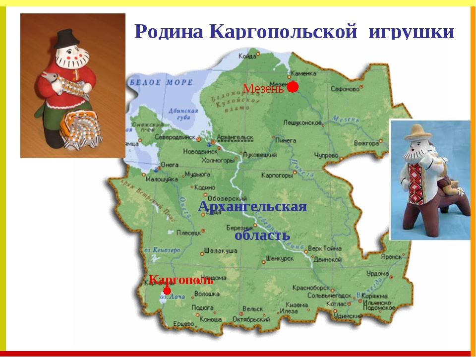 Родина Каргопольской игрушки Каргополь Мезень Архангельская область
