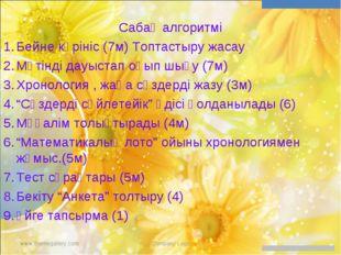 www.themegallery.com Company Logo Сабақ алгоритмі Бейне көрініс (7м) Топтасты