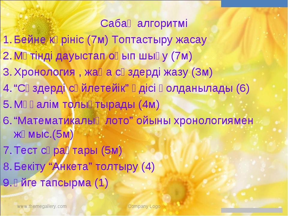 www.themegallery.com Company Logo Сабақ алгоритмі Бейне көрініс (7м) Топтасты...