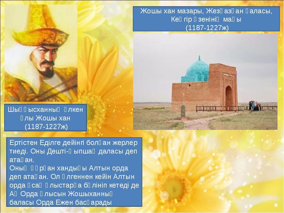 Шыңғысханның үлкен ұлы Жошы хан (1187-1227ж) Жошы хан мазары, Жезқазған қалас...